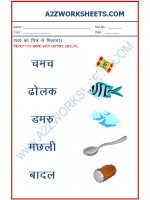 Language Hindi Worksheets - Match the word to picture-05