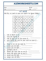 Language Hindi Worksheet - Crossword(वर्ग-पहेली)-01