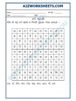 Language Hindi Worksheet - Crossword-01