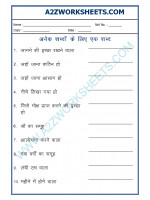Language Hindi Grammar- Anek shabdon ke liye ek shabd-10(One word substitution)