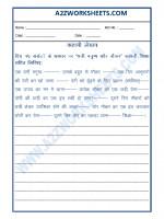 Language Hindi - Story Writing in Hindi-03-(Dhani Manushya Aur Naukar)