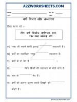 Language Varn Vichar aur Ucharan