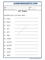 Language Hindi Grammar - Varn Viched