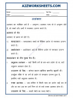 Language Hindi Grammar - Alankaar (अलंकार)
