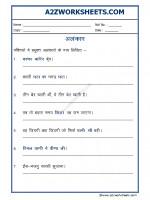 Language Hindi Grammar - Alankaar-02-अलंकार