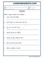 Language Hindi Grammar - Alankaar-03-अलंकार