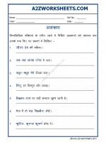Language Hindi Grammar - Alankaar-04-अलंकार