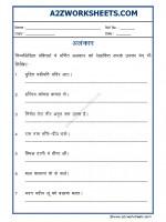 Language Hindi Grammar - Alankaar-05-अलंकार