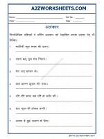 Language Hindi Grammar - Alankaar-06-अलंकार