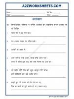 Language Hindi Grammar - Alankaar-07-अलंकार