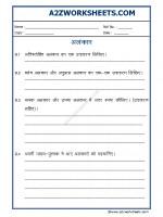 Language Hindi Grammar - Alankaar-08-अलंकार