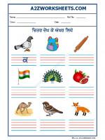 Language Punjabi Akhar - Chiter Dekh k Likho-02