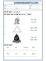 Language Class I - Hindi Practice Sheet-04