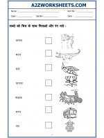 Language Hindi Worksheet - Match the picture