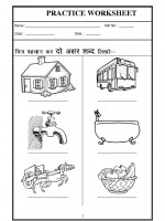 Language Hindi Letter Worksheet - 2 Letters-03