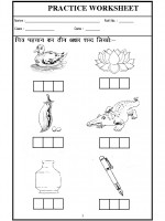 Language Hindi Letter Worksheet - 3 Letters-03