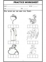 Language Hindi Letter Worksheet - 4 Letters-01