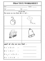 free hindi matra worksheets for class 1 free hindi matra worksheets for grade 1 handwriting 2. Black Bedroom Furniture Sets. Home Design Ideas