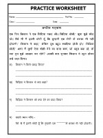 Language Hindi Worksheet - Unseen Passage - 01