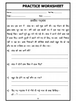 Language Hindi Worksheet - Unseen Passage - 03
