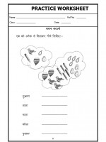 Language Hindi Worksheet - Singular plural-01