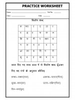 Language Hindi Worksheet - Opposite Words