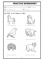 Language Hindi Worksheet - Animal Names
