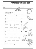Language Hindi Worksheet - Letter Practice (A to gya)