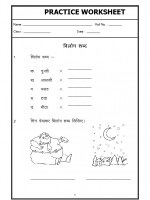 Language Hindi Worksheet - Opposite Words (Vilom Shabad)