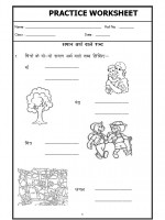 Language Hindi Worksheet - Synonym (Paryayvachi Shabad)