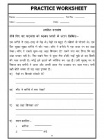 Language Hindi Worksheet - Unseen Passage in Hindi - 04
