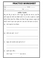 Language Hindi Worksheet - Unseen Passage in Hindi - 05