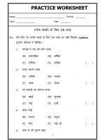 Language Hindi Worksheet - Anek shabdon ke liye ek shabd