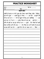 Language Hindi - Story Writing in Hindi