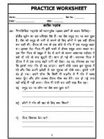 Language Hindi - Unseen Passage in Hindi