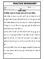 Language Hindi - Unseen Passage in Hindi-02