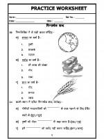 Language Hindi Grammar - Homonyms in Hindi (02)