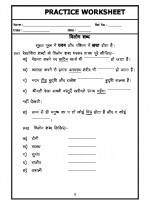 Ideas Collection Kids Grammar Games For Grade 4 C  Days Printable moreover grammar tenses worksheets – arrahmah moreover  in addition Conjunctions Grammar Worksheets Free Printable For Grade 4 5 Hindi as well Hindi Worksheets Writing Worksheets For Kindergarten Download Them also  additionally Grammar Worksheets For Grade 4 Page 8 Homographs Worksheet 3 Hindi besides 81 FREE DOWNLOAD HINDI VYAKARAN WORKSHEETS FOR GRADE 2  FOR 2 HINDI furthermore  as well Worksheet Math Grade Worksheets For Kids Online And 4 Hindi Grammar further Worksheets For Cl Best Free Hindi Grade 4 Writing – atraxmorgue further Grammar Gender Grade 4 Hindi Worksheets For Cl 5 Icse 3 Cbse furthermore  furthermore Hindi Worksheets For 2nd Grade   Kidz Activities besides Free Hindi Grammar Worksheets For Grade 4 Verb – cycconteudo co additionally A2Zworksheets  Worksheets of Language   Hindi Workbook of Language. on hindi worksheets for grade 4