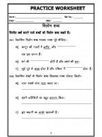 Language Hindi Grammar - Opposite Words in Hindi-02