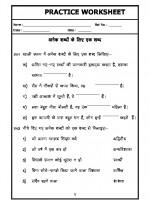 A2zworksheets Worksheets Of Language Hindi Workbook Of Language