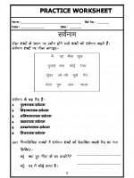 Language Hindi Grammar - Sangya sarvnaam (Pronoun)
