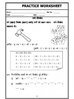A2Zworksheets: Worksheets of Language - Hindi,Workbook of