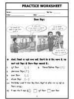 Language Hindi Grammar - viram chinh (punctuation)