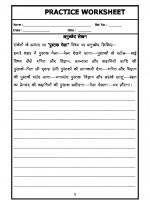 Language Hindi Nibandh-Essay in Hindi - 01