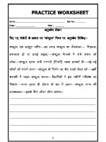 essay on natural disaster in hindi language