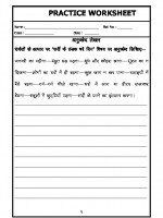 Language Hindi Nibandh-Essay in Hindi - 04