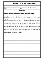 Language Hindi Nibandh-Essay in Hindi - 06