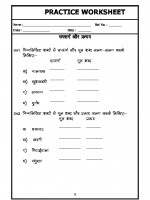 Language Hindi vyakaran - Upsarg (Prefixes)