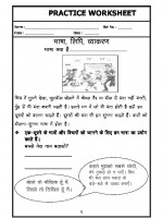 Language Hindi Worksheet  - What is Language and Grammar