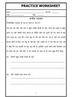 Language Hindi Worksheet - Unseen Passage-09